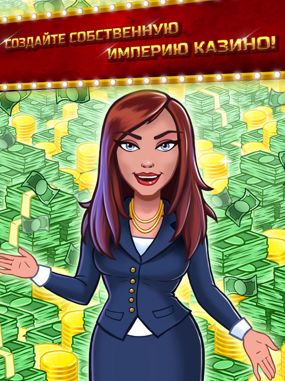 Tap It Big: Империя казино на iPad