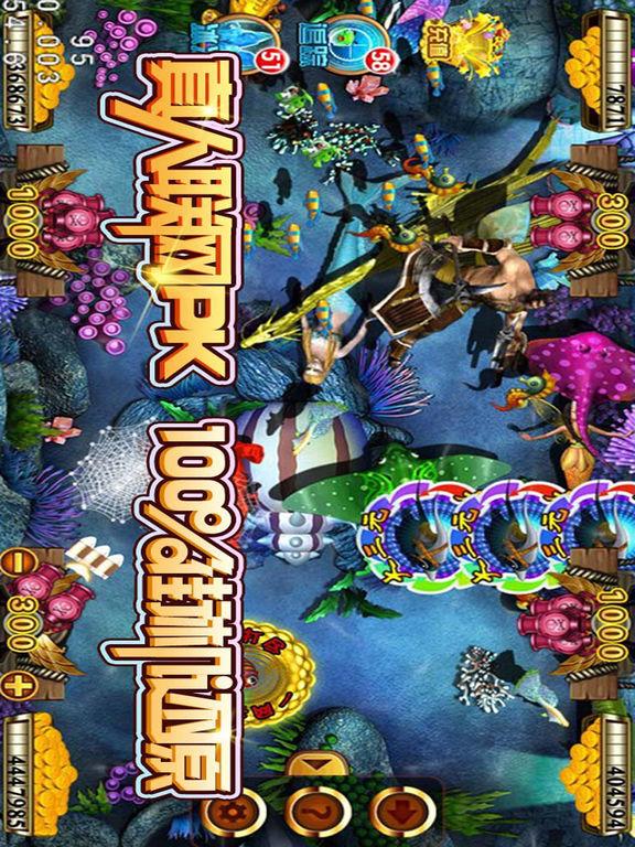 电玩捕鱼多人版-全民街机达人打鱼免费游戏下载screeshot 2