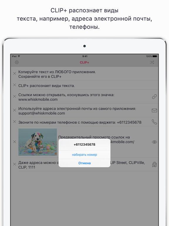 CLIP+ Менеджер буфера обмена Screenshot