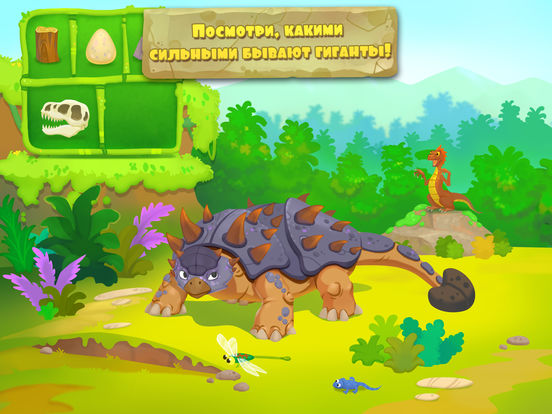 Динозавры - Интерактивная Книга Бесплатно
