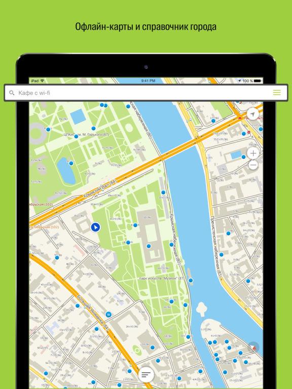 2ГИС – навигатор, карты, справочник Screenshot