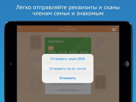 ВКармане: кошелек для документов в кармане Screenshot