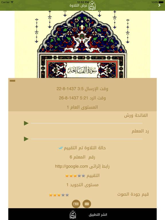 اتلوها صح - تعليم القرآن Screenshot