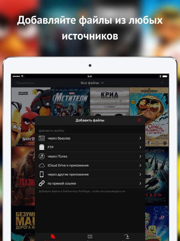 ПроПлеер ProPlayer — видеопроигрыватель Скриншоты9