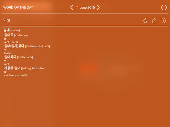 Collins Gem Korean Dictionary iPad Screenshot 4