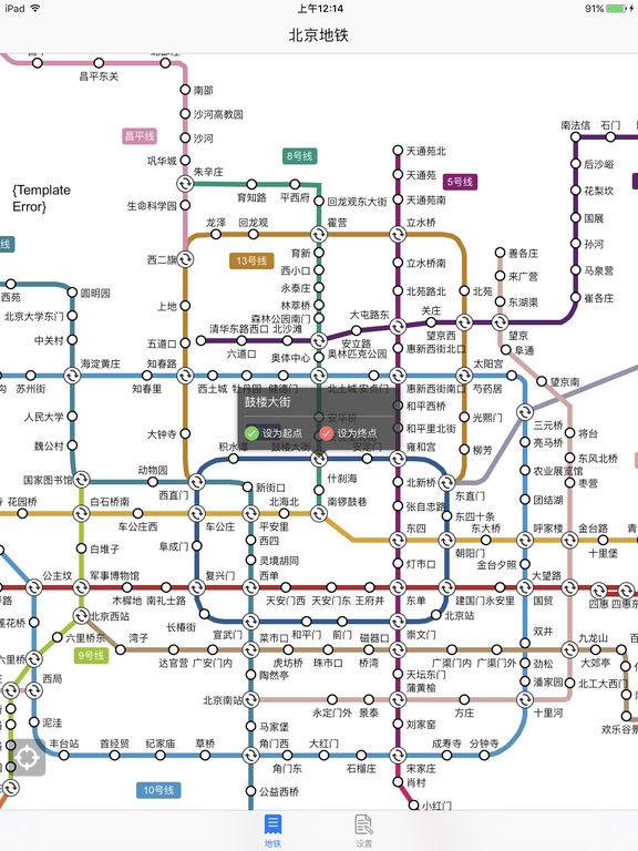 中国地铁 2016年最新全国地铁线路图图片