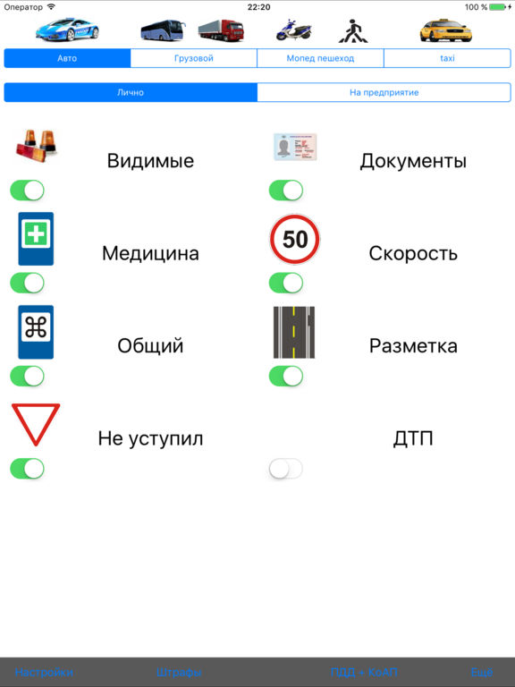 Road fines Russia - ПДД+Авто штраф 2017 Screenshots