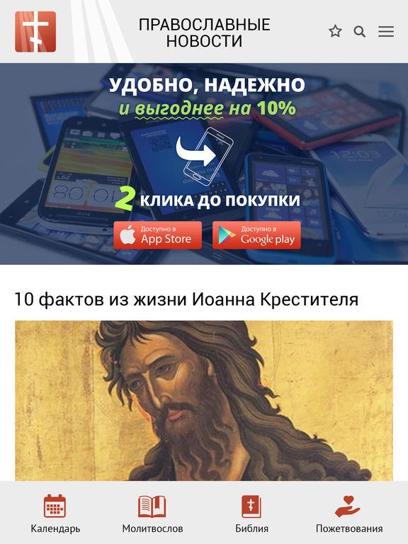 Календарь Молитвослов Библия Скриншоты7