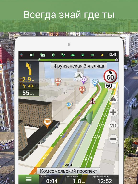 Навител Навигатор - GPS навигация & Offline карты Screenshot