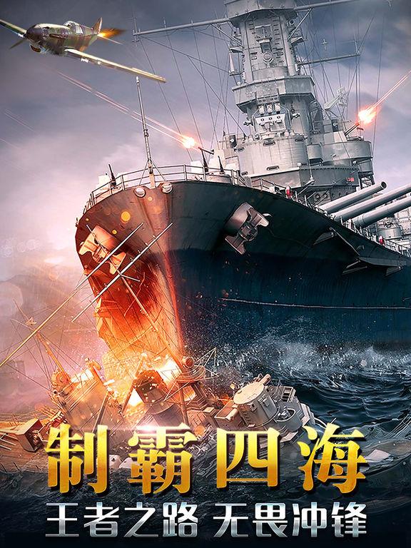 王牌舰队-大战一触即发海上制霸权之争