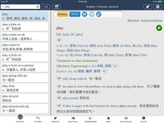 Transwhiz 译经 for iPad English/Chinese (simplified) Edition iPad Screenshot 1