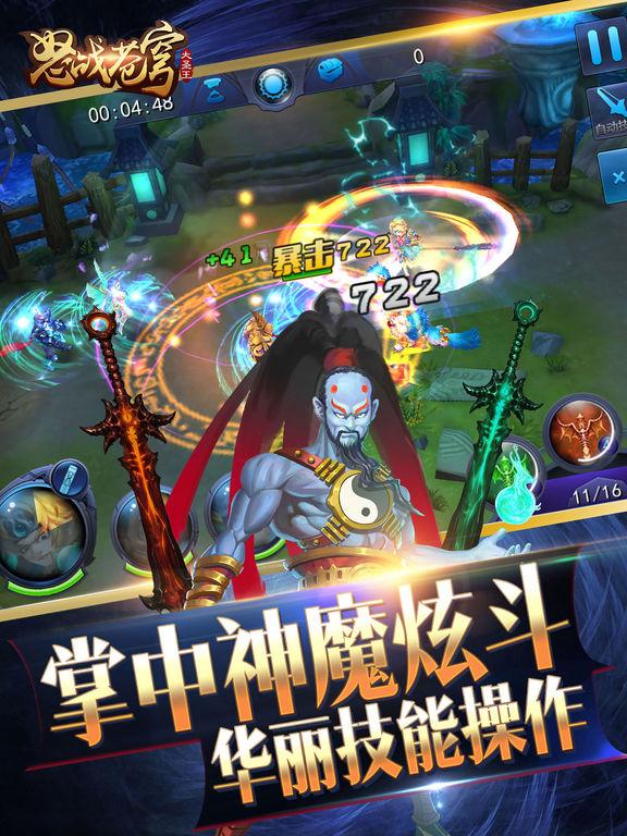 大圣王—怒战苍穹