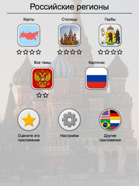 Российские регионы - Все карты, гербы и столицы РФ Скриншоты7