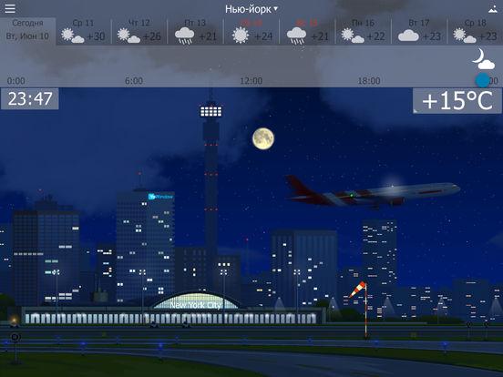 Погода YoWindow Screenshot