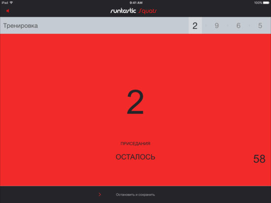 Runtastic Squats PRO Тренер Screenshot