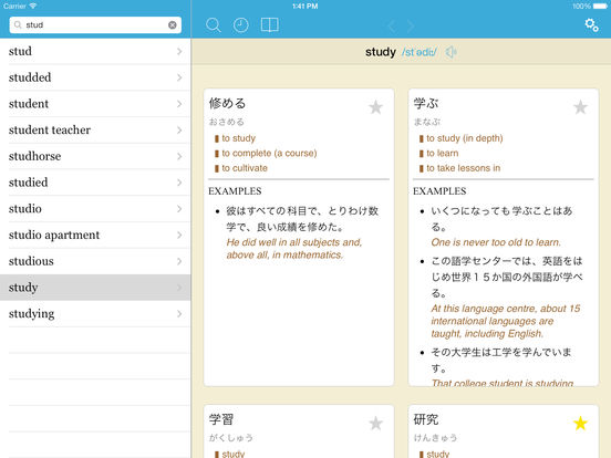 gogoNavi Japanese ↔ English Dictionary iPad Screenshot 1