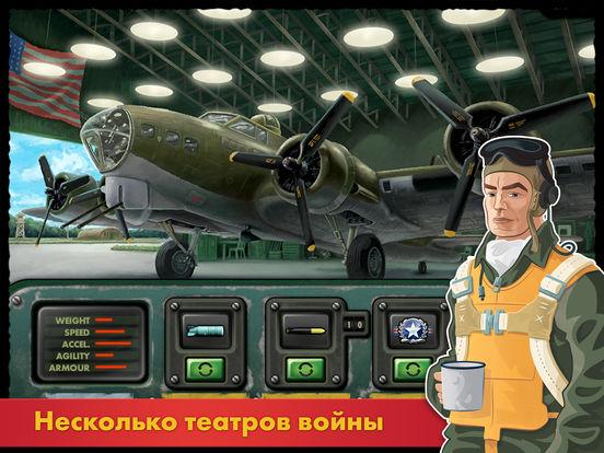 iBomber 3 Screenshot
