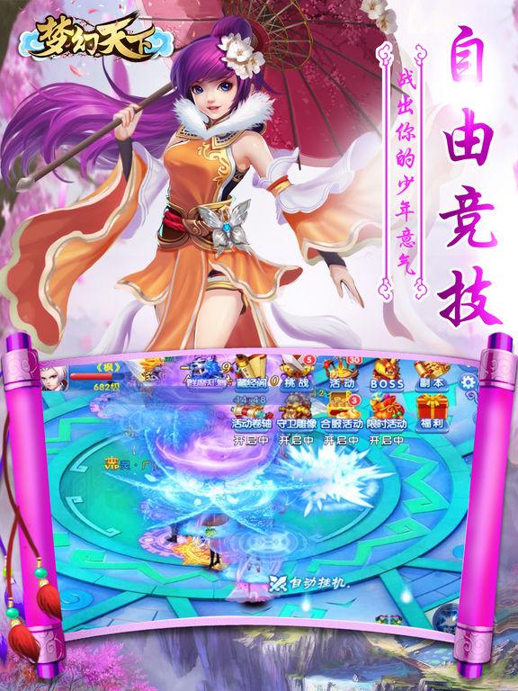 梦幻降妖:限量版华丽时装任性换 - 截图 4