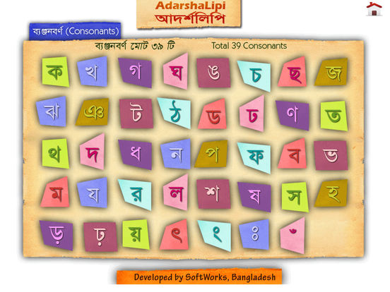 AdarshaLipi HD iPad Screenshot 3
