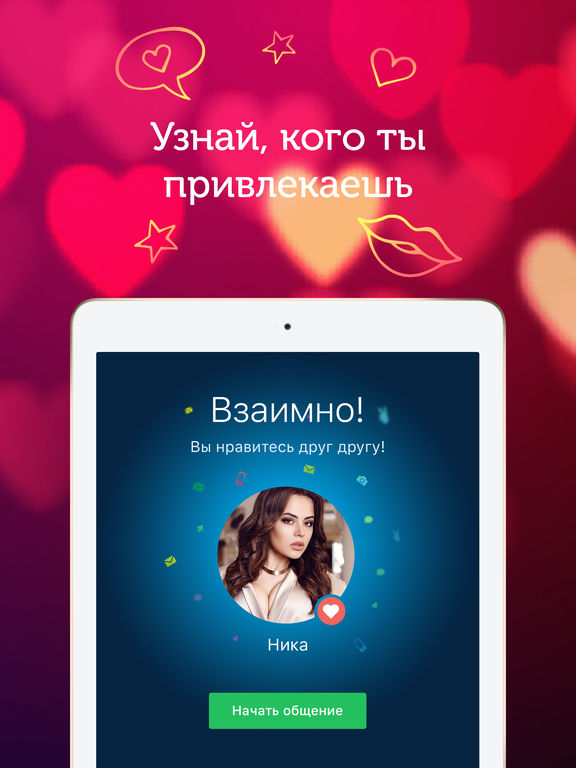 Best dating site with chat