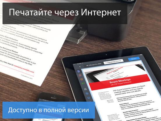 Printer Pro Lite Скриншоты11