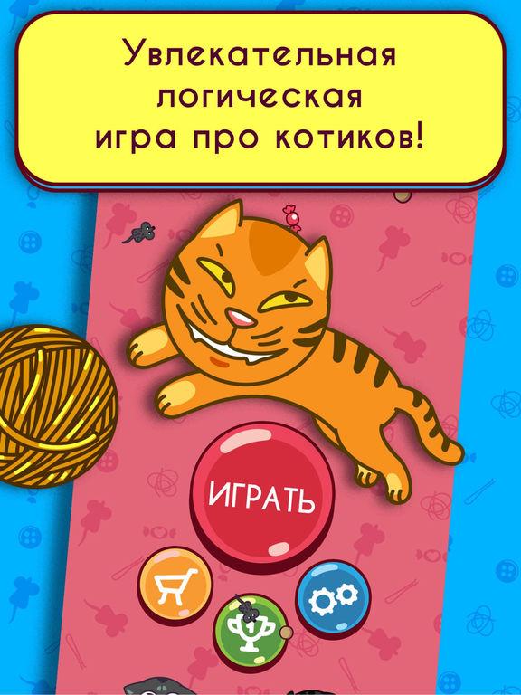 Котики! Merged cats get angry! на iPad