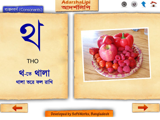 AdarshaLipi HD iPad Screenshot 1