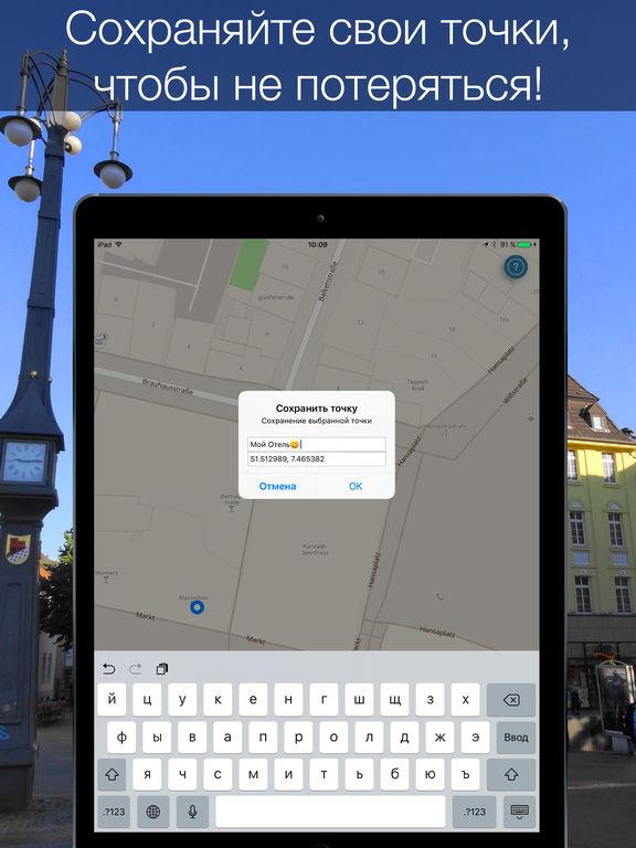 Дортмунд 2017 — оффлайн карта, гид и путеводитель! Скриншоты8