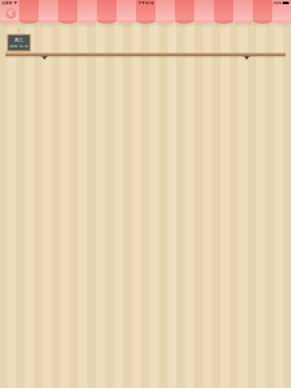 书本时间:提高专注力,时间管理工具! - 截图 2