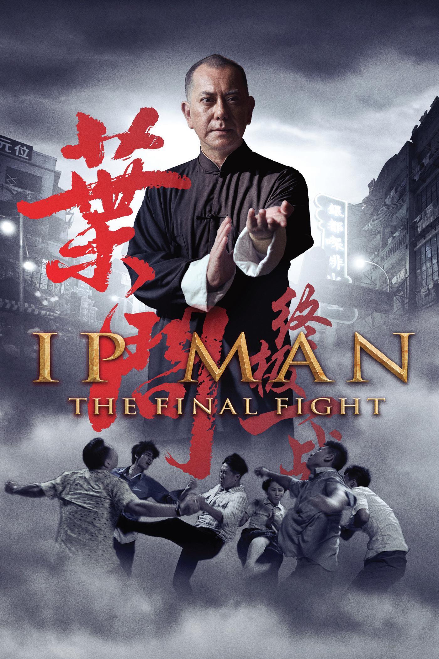 IPManTheFinalFight POSTER jpgIp Man The Final Fight Movie Poster