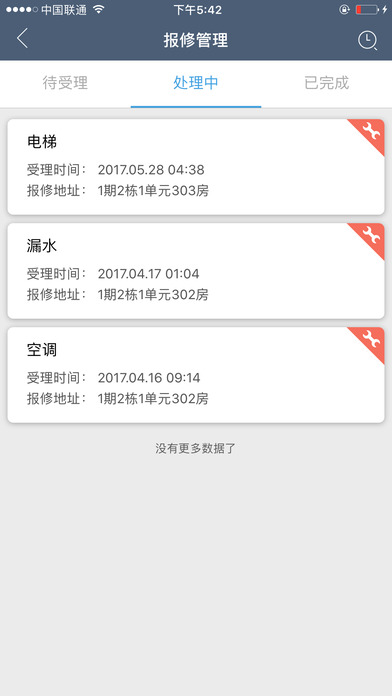 how to screenshot on a iphone 5s 鸿鸥物业 bei chongqing longbiao information technology co ltd 2673
