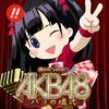 ぱちんこAKB48 バラの儀式(京楽(KYORAKU))の詳細