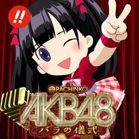 ぱちんこAKB48 バラの儀式のアプリアイコン(大)