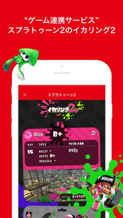 7月21日配信予定の「Nintendo Switch Online」アプリがダウンロード可能に