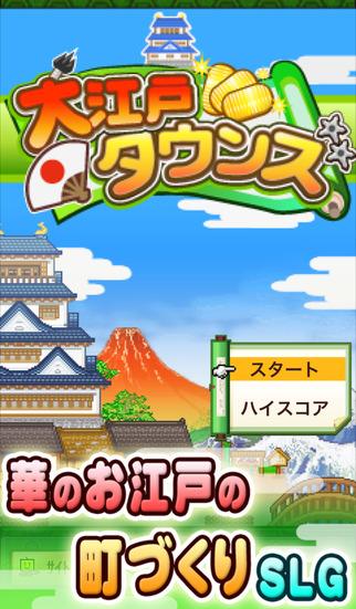 80%オフ、自分だけの城下町を作る『大江戸タウンズ』