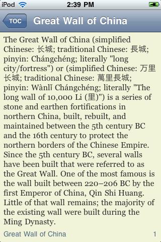 The Great Wall of China screenshot #2