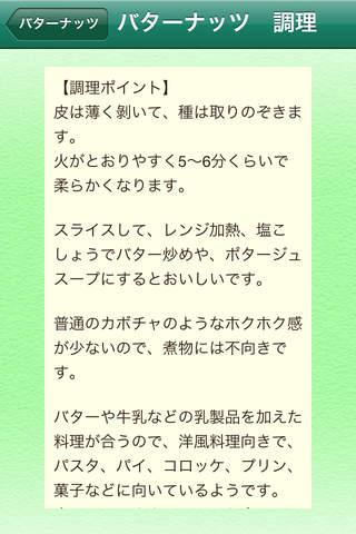 新種野菜カタログ - náhled