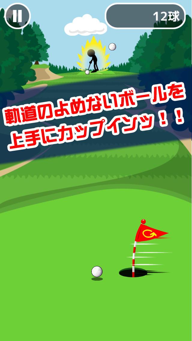 逆ゴルフ screenshot 2