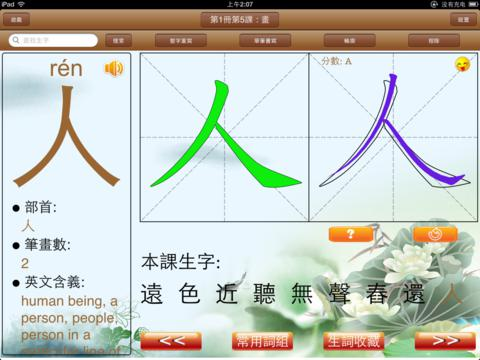 學寫漢字(小學語文1-6年級) - náhled