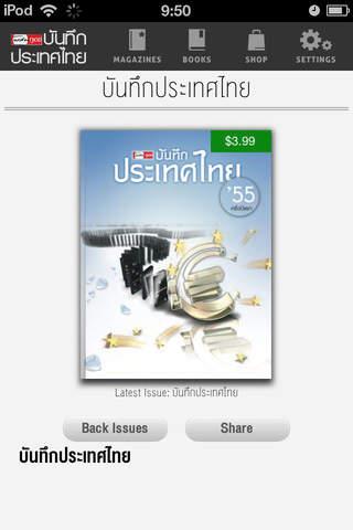 บันทึกประเทศไทย โดย โพสต์ทูเดย์ - náhled