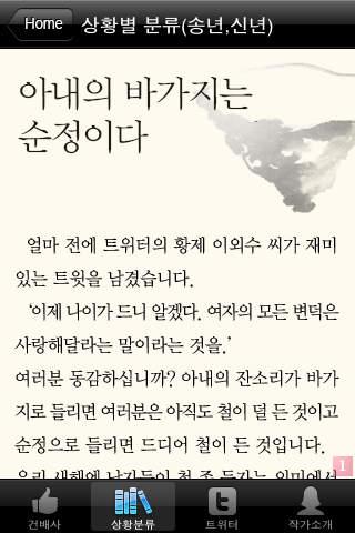 스토리건배사 screenshot 4