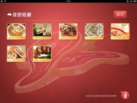 猪肉食谱大全HD (1000多道猪肉做法分步图解) screenshot 4