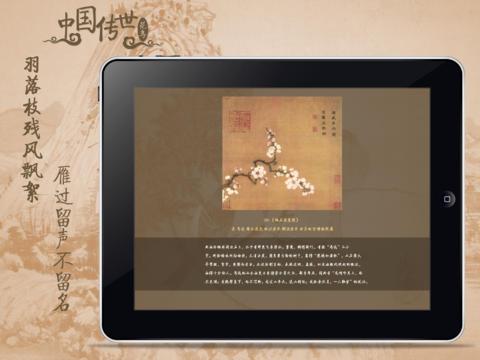 中国传世花鸟名画全集鉴赏 screenshot 6