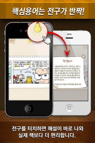 만화로 읽는 경제학2-정갑영 교수의 만화로 읽는 알콩달콩 경제학 2권 screenshot 4