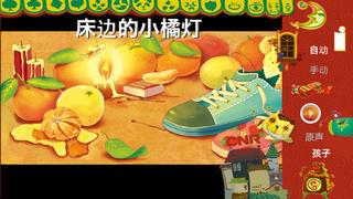 床边的小橘灯-小喇叭绘本-yes123(免费) screenshot 1