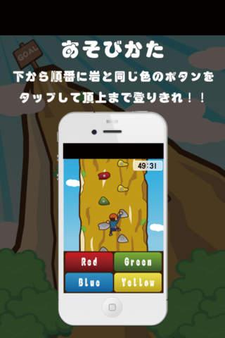 登頂せよ! screenshot 4