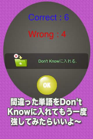 初心者必須英語單語 Step 3 screenshot 5