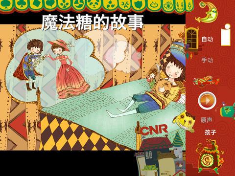 魔法糖的故事-小喇叭绘本-yes123(免费) screenshot 4