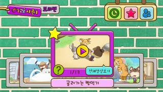 어리시즌1 - 보라편 screenshot 2