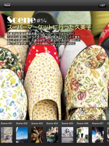 Style English – 自然に話せるストーリー英会話 screenshot 4